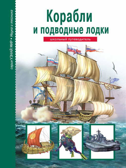 Title details for Корабли и подводный флот by Канивец, Татьяна - Available
