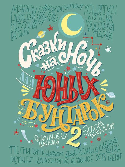 Title details for Сказки на ночь для юных бунтарок 2 by Фавилли, Элена - Available