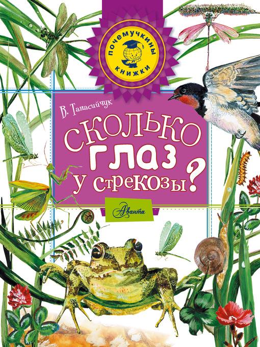 Title details for Сколько глаз у стрекозы? by Виталий Танасийчук - Available
