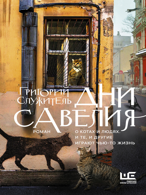 Title details for Дни Савелия by Николаенко, Александра - Available