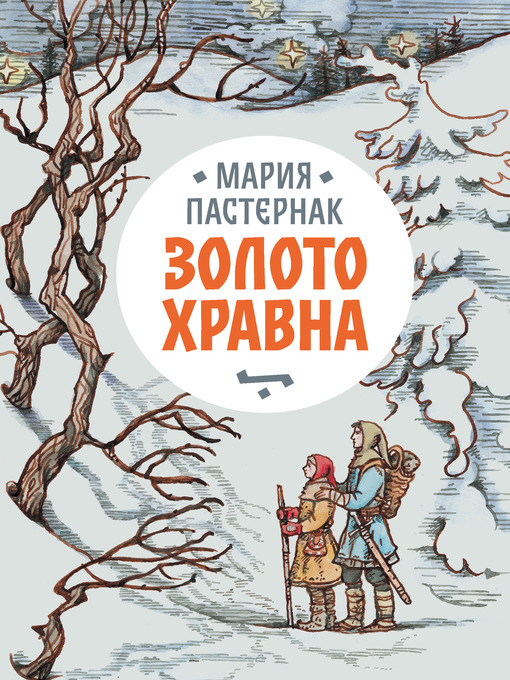 Title details for Золото Хравна by Пастернак, Мария - Available