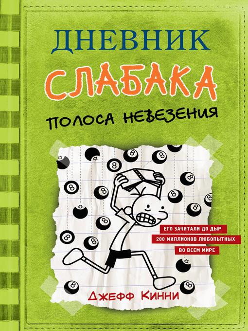 Title details for Дневник слабака. Полоса невезения by Кинни, Джефф - Available