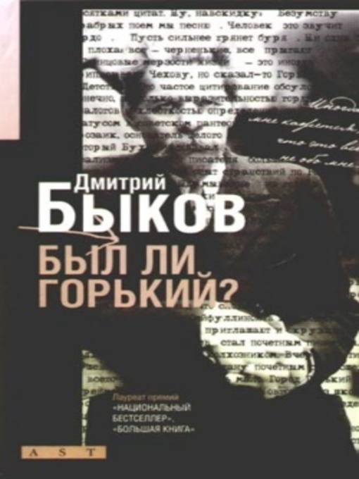 Title details for Был ли Горький? Биографический очерк by Дмитрий Быков - Available
