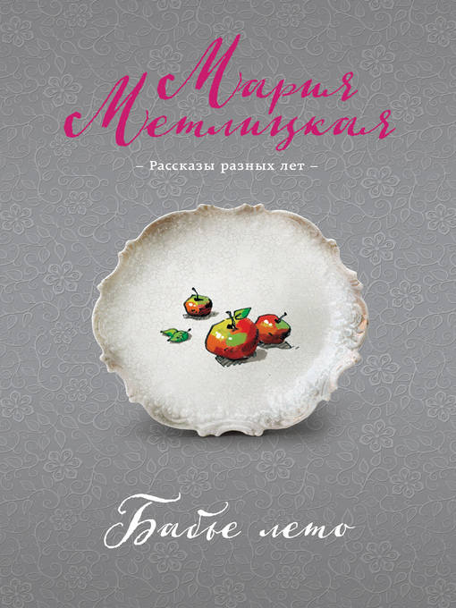 Title details for Бабье лето (сборник) by Мария Метлицкая - Available