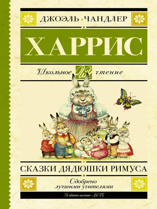 Title details for Сказки дядюшки Римуса by Харрис, Джоэль Чендлер - Available