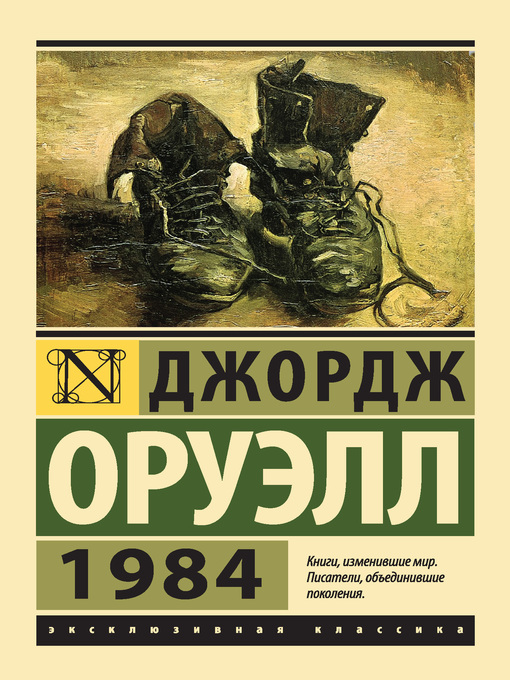 Title details for 1984 by Оруэлл, Джордж - Available