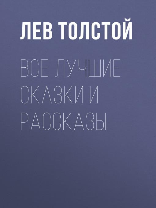 Title details for Все лучшие сказки и рассказы by Толстой, Лев - Available