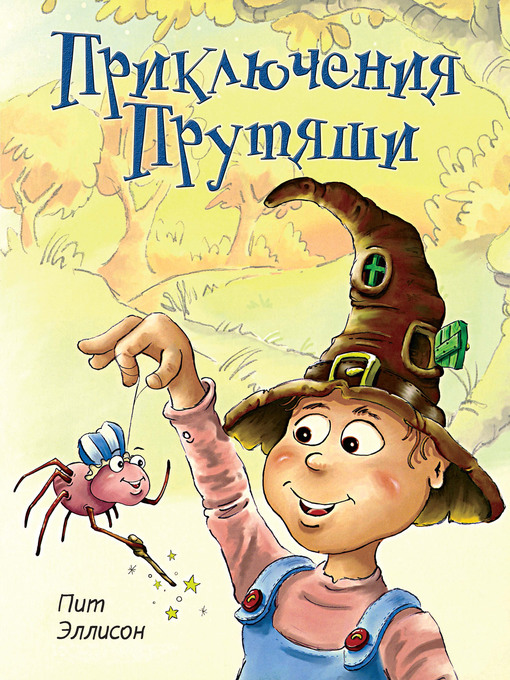 Title details for Приключения Прутяши (сборник) by Эллисон, Пит - Available