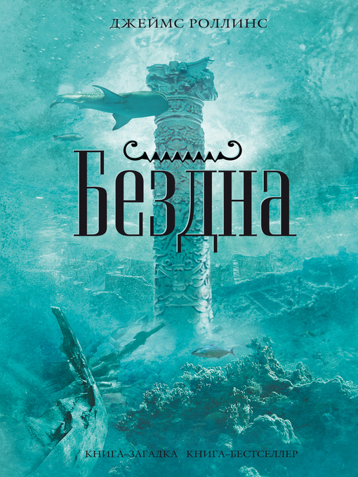 Title details for Бездна by Джеймс Роллинс - Wait list