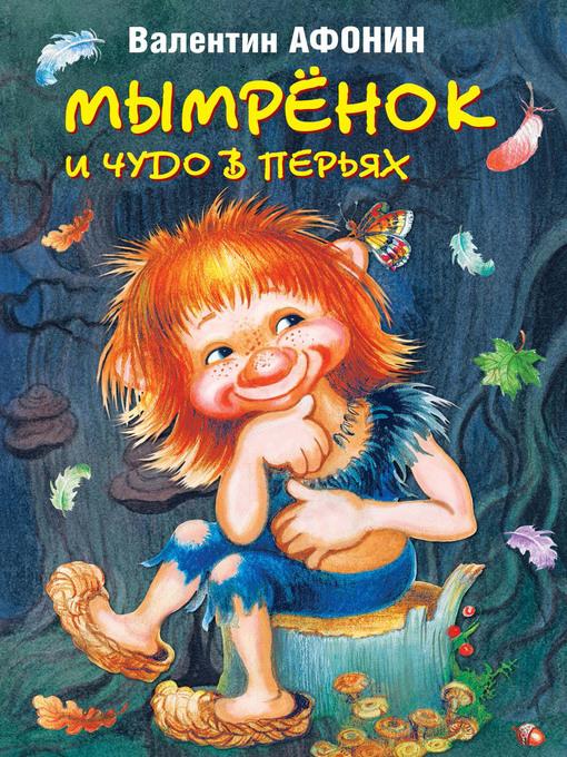 Title details for Мымрёнок и Чудо в Перьях by Валентин Афонин - Available
