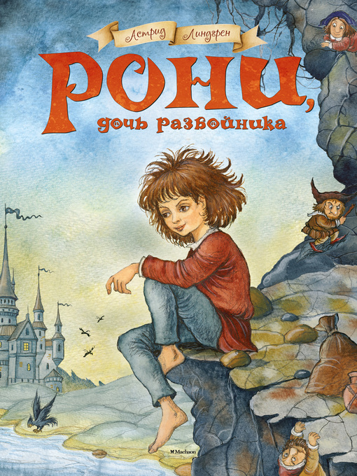 Title details for Рони, дочь разбойника by Астрид Линдгрен - Available