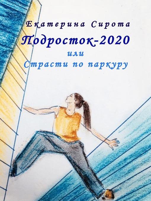 Title details for Подросток-2020, или Страсти попаркуру by Сирота, Екатерина - Available
