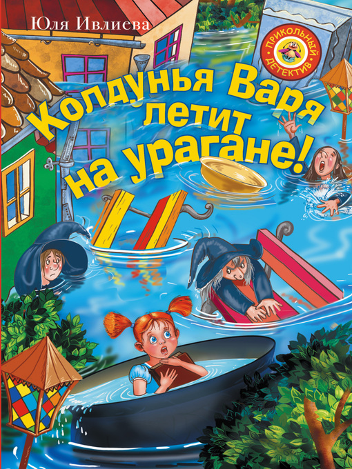 Title details for Колдунья Варя летит на урагане! by Юлия Ивлиева - Available