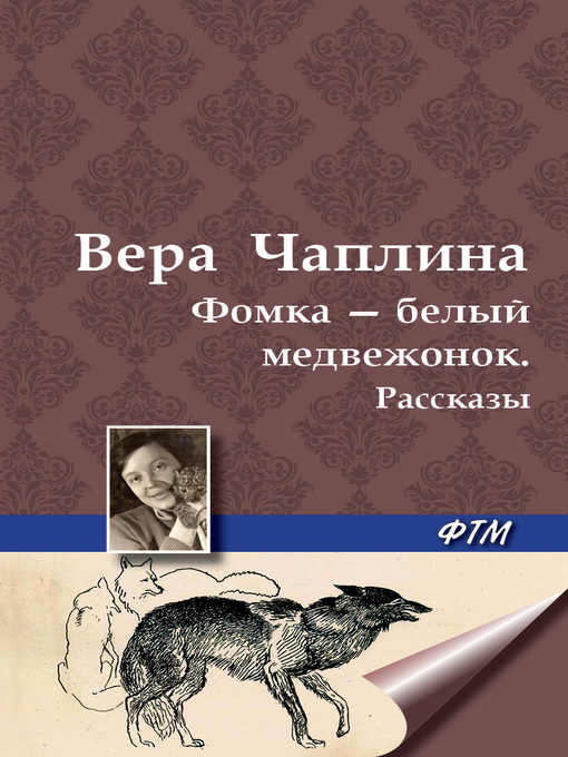 Title details for Фомка – белый медвежонок. Рассказы by Вера Чаплина - Available