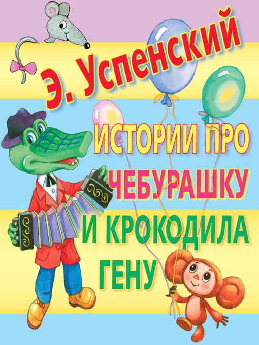 Title details for Истории про Чебурашку и крокодила Гену by Эдуард Успенский - Available