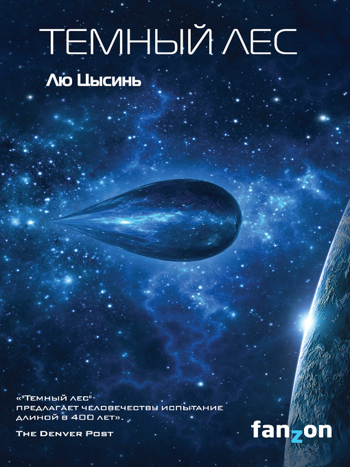 Title details for Темный лес by Цысинь, Лю - Available