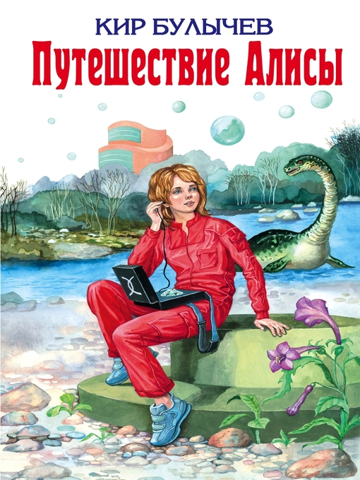 Title details for Путешествие Алисы by Булычев, Кир - Available