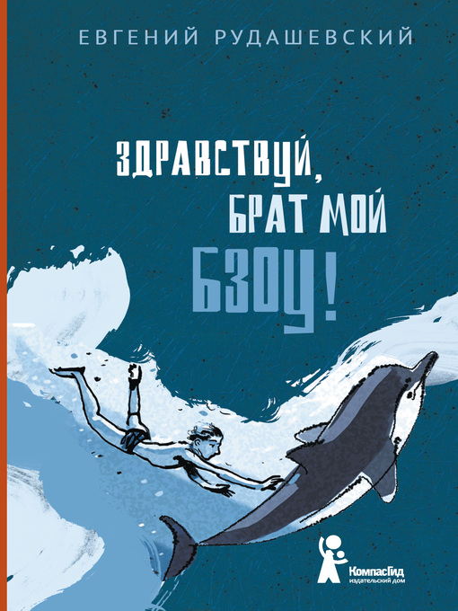 Title details for Здравствуй, брат мой Бзоу! by Рудашевский, Евгений - Available