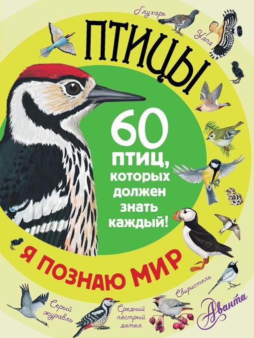Title details for Птицы. 60 птиц, которых должен знать каждый by Снегирева, Елена - Available