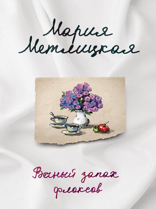 Title details for Вечный запах флоксов (сборник) by Мария Метлицкая - Available