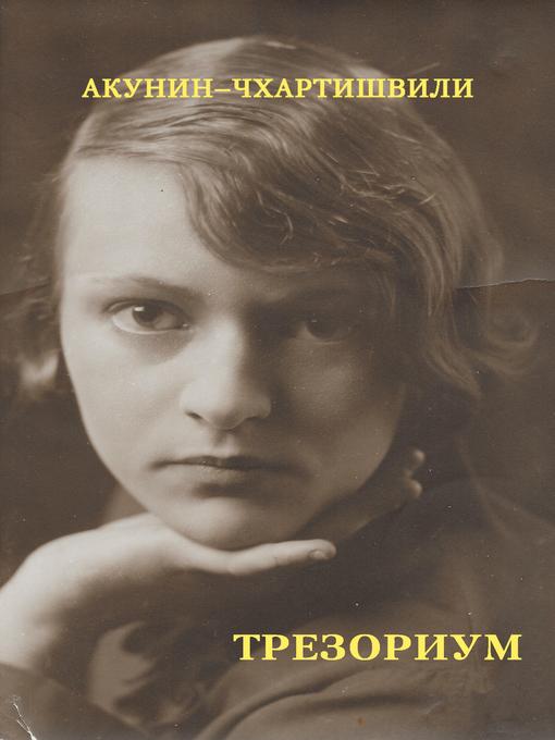 Title details for Трезориум by Акунин, Борис - Available