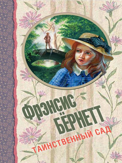 Title details for Таинственный сад (сборник) by Бёрнетт, Фрэнсис Элиза Ходжсон - Available