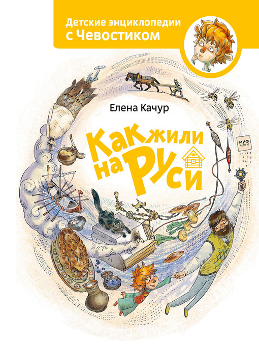 Title details for Как жили на Руси by Качур, Елена - Available