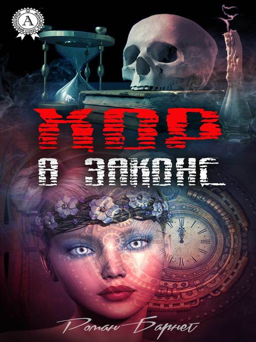Cover image for Хор в законе