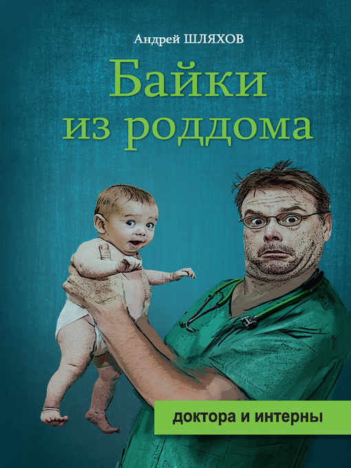 Title details for Байки из роддома by Андрей Шляхов - Available