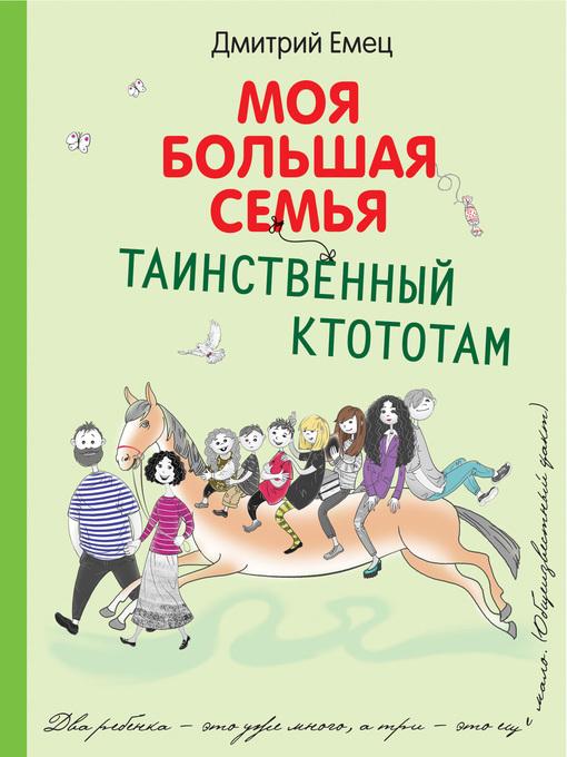 Title details for Таинственный Ктототам by Дмитрий Емец - Available