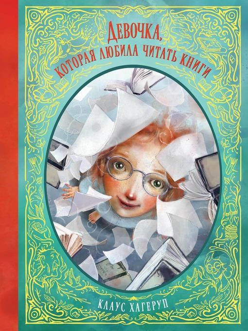 Title details for Девочка, которая любила читать книги by Хагеруп, Клаус - Available