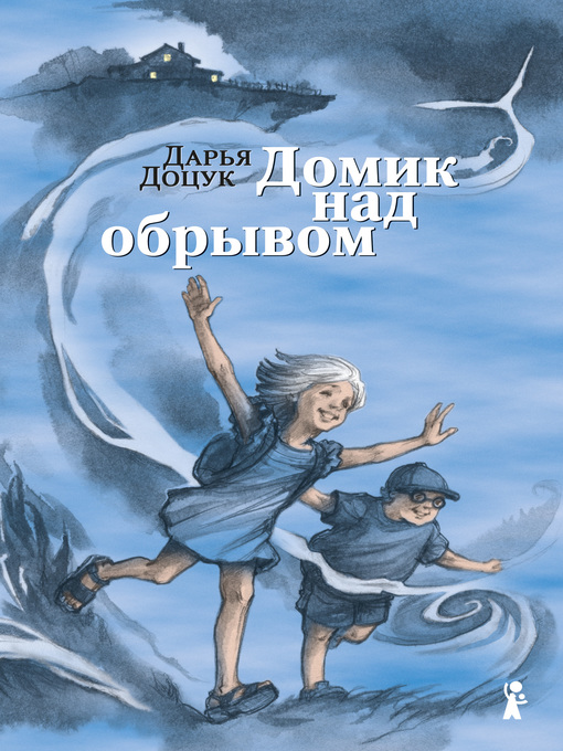 Title details for Домик над обрывом by Доцук, Дарья - Available