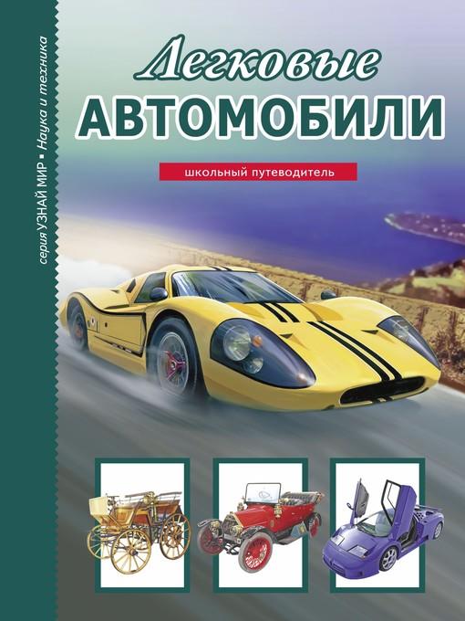 Title details for Легковые автомобили by Черненко, Геннадий - Available