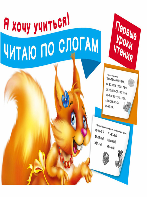 Title details for Читаю по слогам. Первые уроки чтения by Дмитриева, Валентина - Available