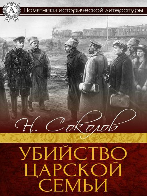 Title details for Убийство царской семьи by Н. Соколов - Available