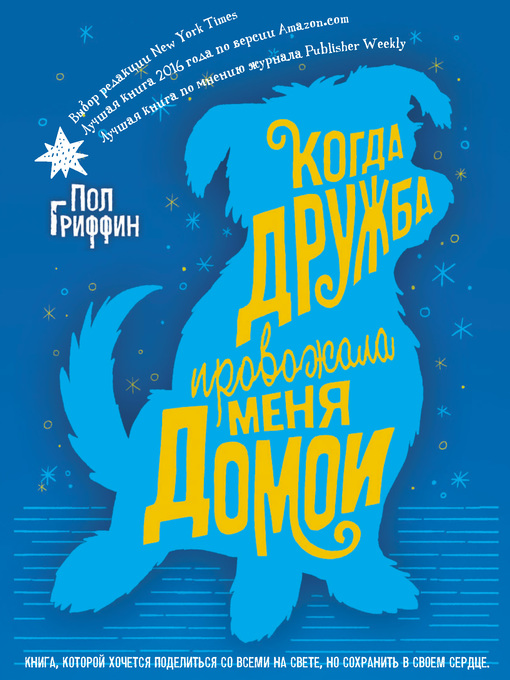 Title details for Когда дружба провожала меня домой by Гриффин, Пол - Available
