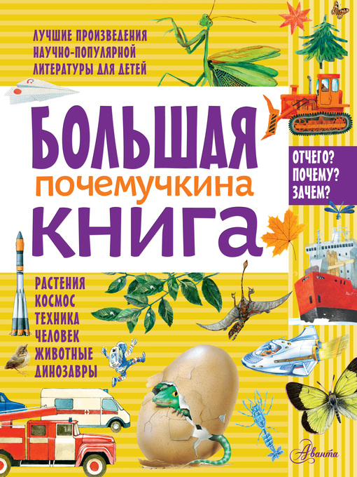 Title details for Большая почемучкина книга by Коллектив авторов - Available
