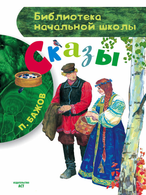 Title details for Сказы by Бажов, Павел - Available