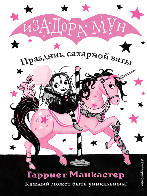 Title details for Праздник сахарной ваты by Манкастер, Гарриет - Available