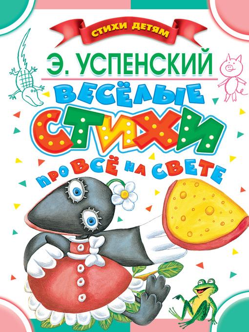 Title details for Весёлые стихи про всё на свете by Эдуард Успенский - Available