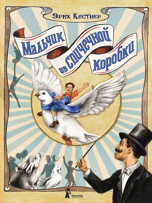 Title details for Мальчик из спичечной коробки by Кестнер, Эрих - Available