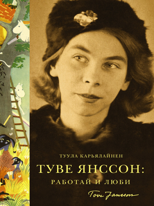 Title details for Туве Янссон by Карьялайнен, Туула - Available