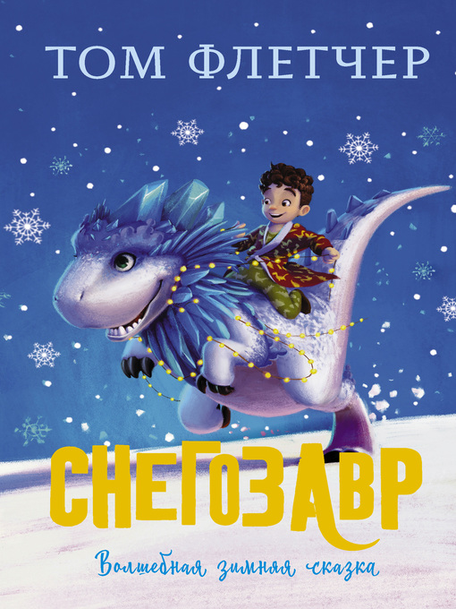 Title details for Снегозавр by Флетчер, Том - Wait list