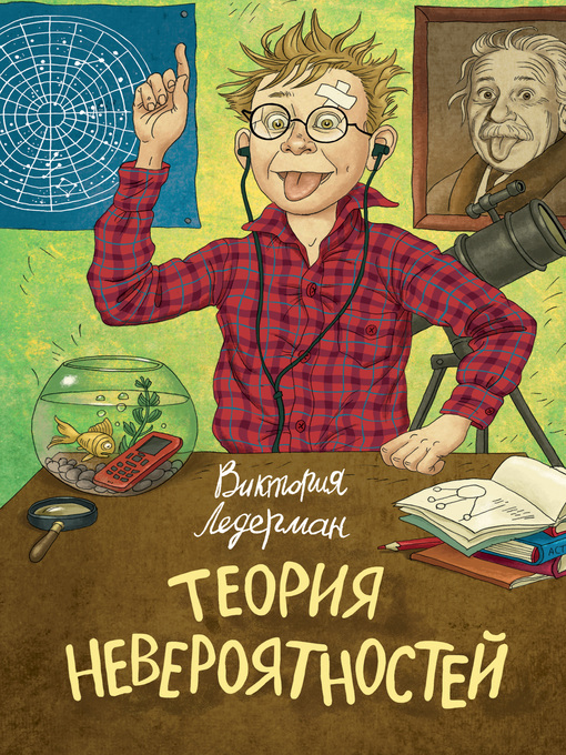 Title details for Теория невероятностей by Ледерман, Виктория - Available