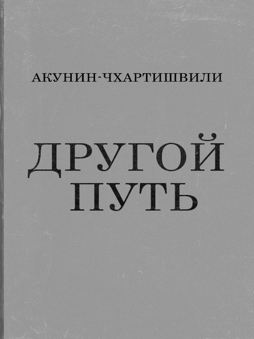 Title details for Другой Путь by Борис Акунин - Available