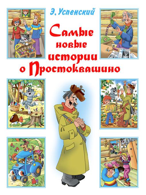 Title details for Самые новые истории о Простоквашино by Успенский, Эдуард - Available