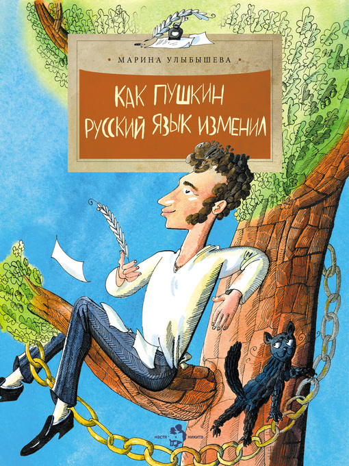 Title details for Как Пушкин русский язык изменил by Марина Улыбышева - Available