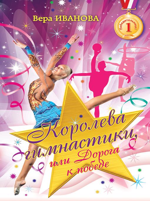 Title details for Королева гимнастики, или Дорога к победе by Вера Иванова - Available