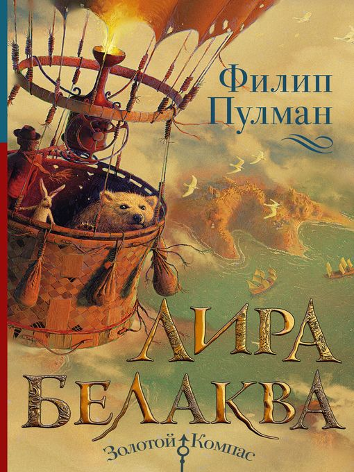 Title details for Лира Белаква by Пулман, Филип - Available