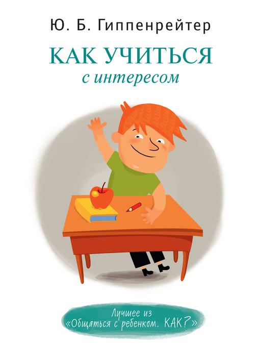Title details for Как учиться с интересом by Юлия Гиппенрейтер - Available